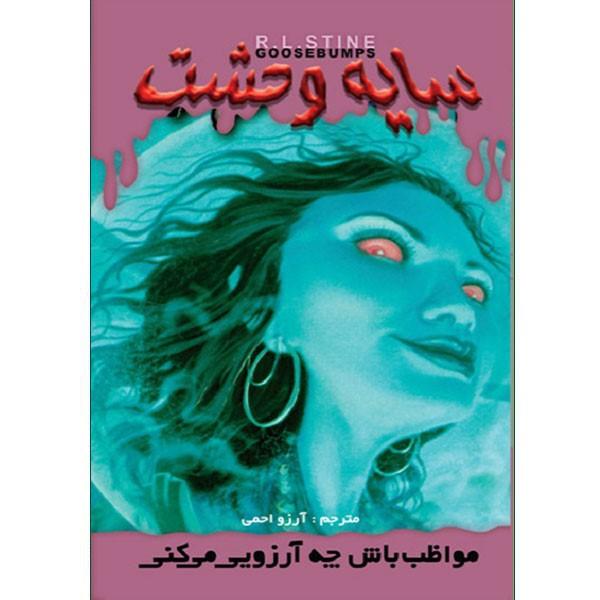 کتاب مواظب باش چه آرزویی میکنی از مجموعه سایه وحشت