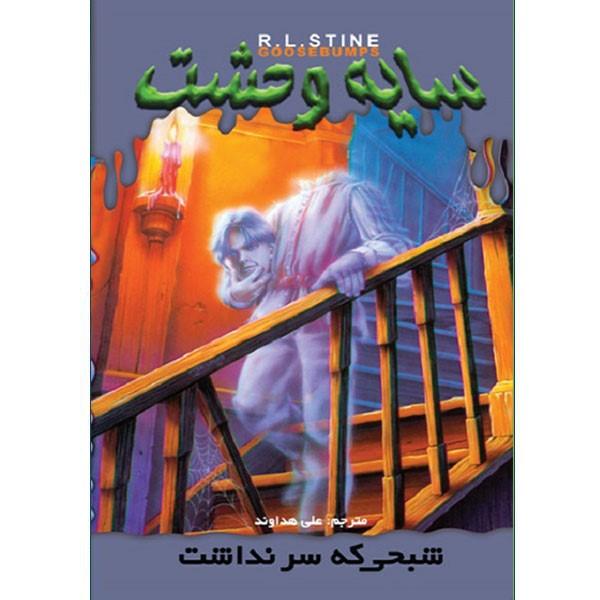 کتاب شبحی که سر نداشت از مجموعه سایه وحشت