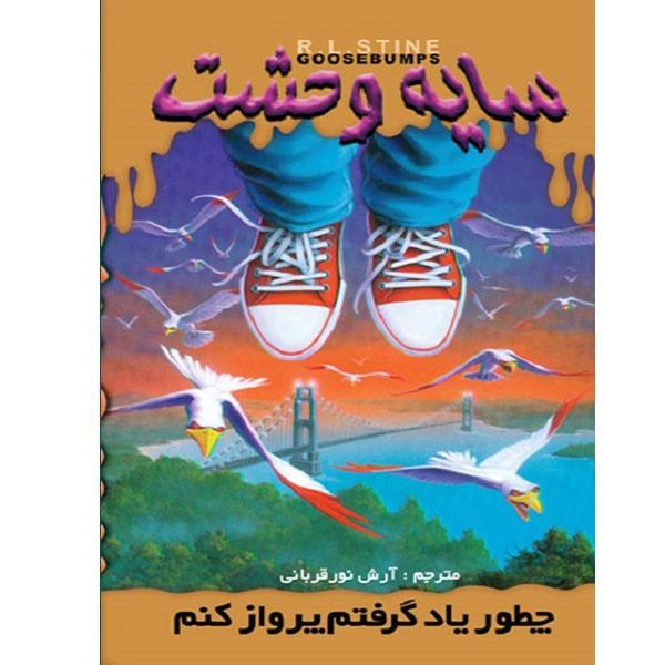 کتاب چطور یاد گرفتم پرواز کنم از مجموعه سایه وحشت