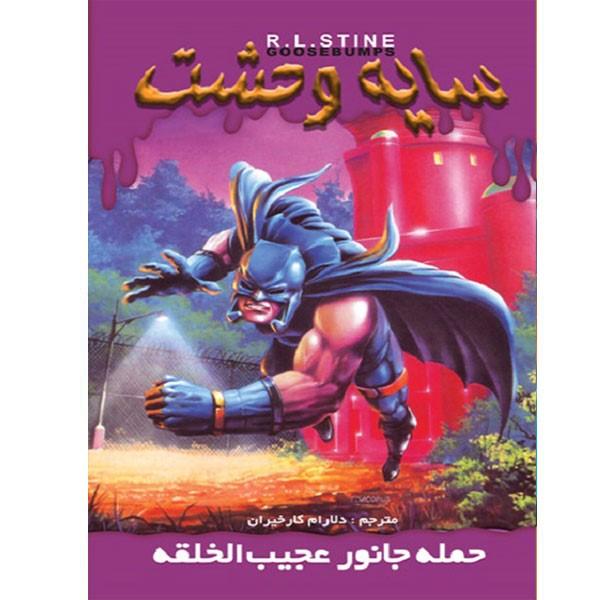 کتاب حمله جانور عجیب الخلقه از مجموعه سایه وحشت