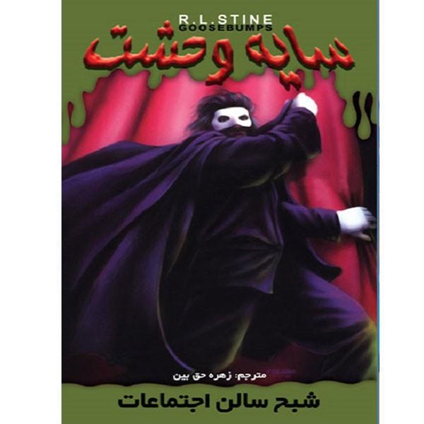 کتاب شبح سالن اجتماعات از مجموعه سایه وحشت