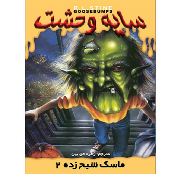 کتاب ماسک شبحزده 2 از مجموعه سایه وحشت