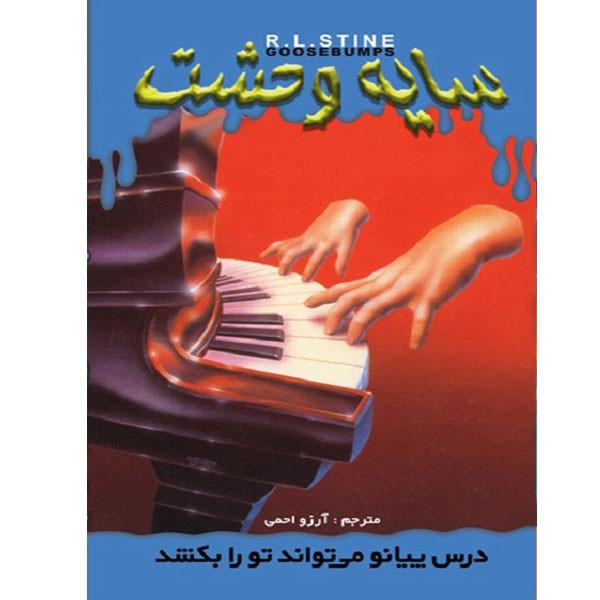 کتاب درس پیانو میتواند تو را بکشد از مجموعه سایه وحشت