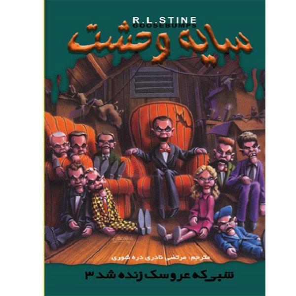 کتاب شبی که عروسک زنده شد 3 از مجموعه سایه وحشت