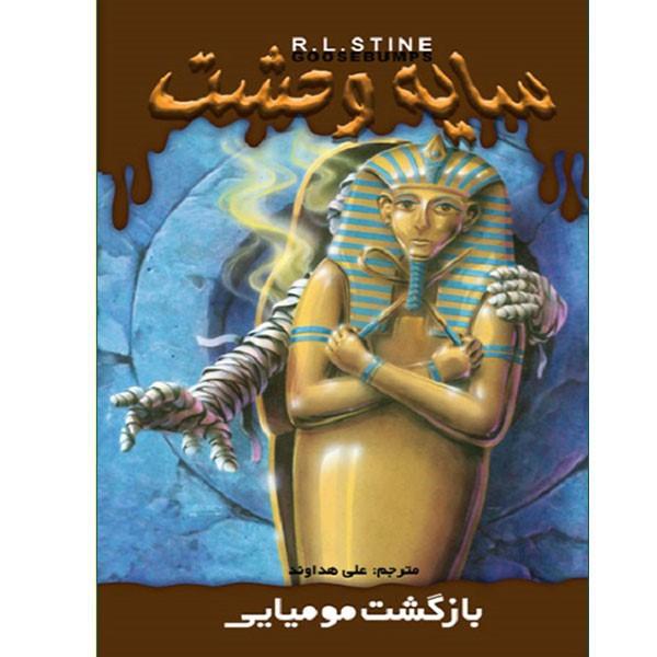 کتاب بازگشت مومیایی از مجموعه سایه وحشت