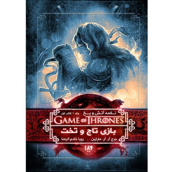 کتاب بازی تاج و تخت 1 از مجموعه نغمه آتش و یخ