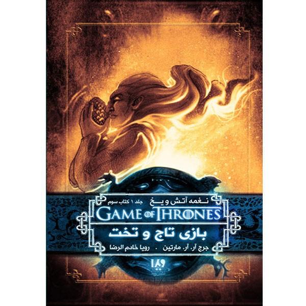 کتاب بازی تاج و تخت 3 از مجموعه نغمه آتش و یخ