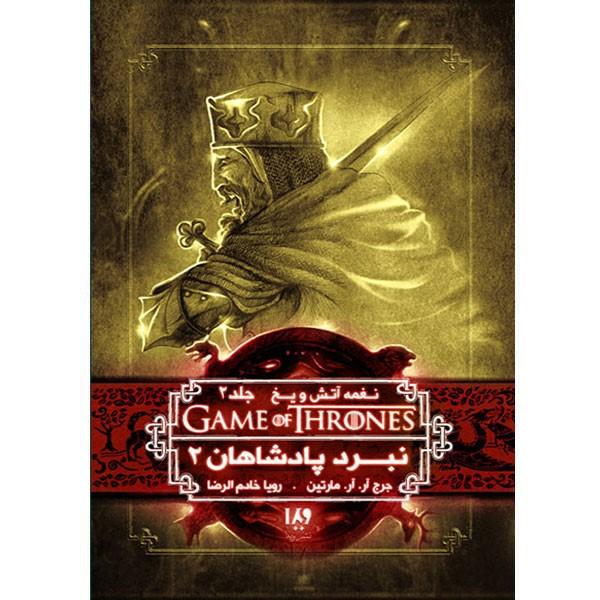 کتاب نبرد پادشاهان 2 از مجموعه نغمه آتش و یخ