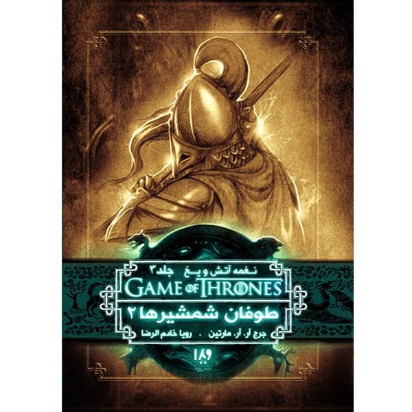 کتاب طوفان شمشیرها 2 از مجموعه نغمه آتش و یخ