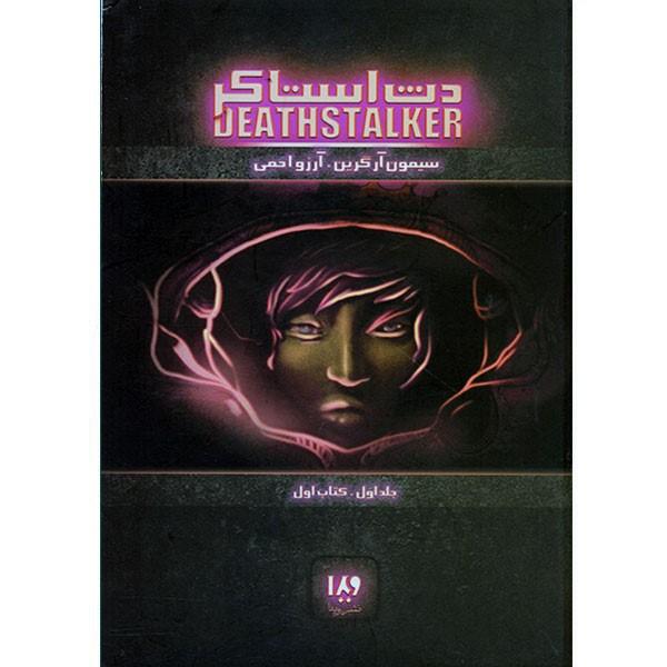 کتاب دث استاکر بخش اول از مجموعه دث استاکر