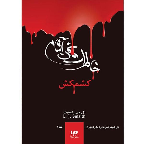 کتاب کشمکش از مجموعه خاطرات خون آشام
