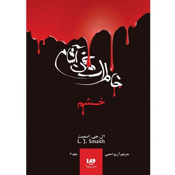 کتاب خشم از مجموعه خاطرات خون آشام