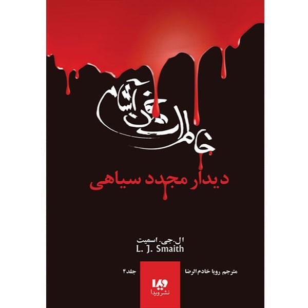 کتاب دیدار مجدد سیاهی از مجموعه خاطرات خون آشام