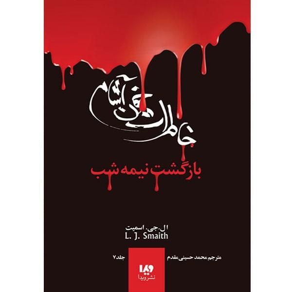 کتاب بازگشت نیمه شب از مجموعه خاطرات خون آشام