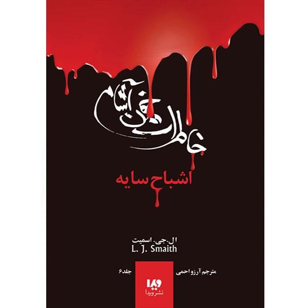 کتاب اشباح سایه از مجموعه خاطرات خون آشام