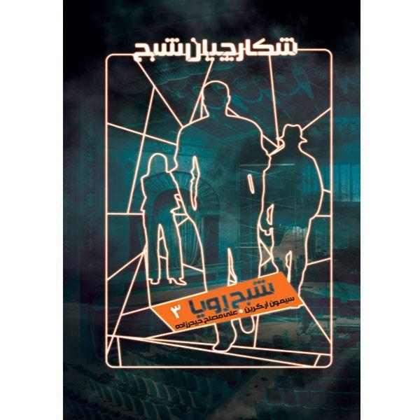 کتاب شبح رویا از مجموعه شکارچیان شبح