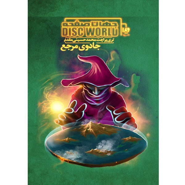 کتاب جادوی مرجع از مجموعه جهان صفحه