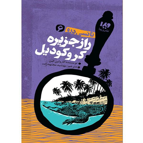 کتاب راز جزیره کروکودیل از مجموعه نانسی درو