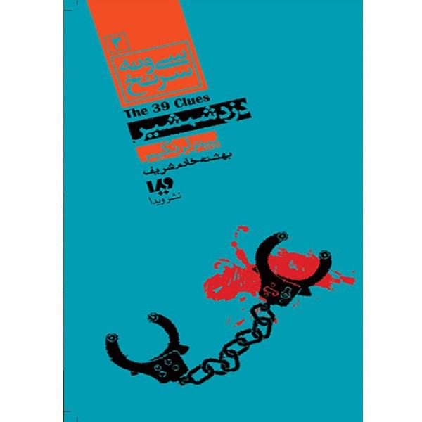 کتاب دزد شمشیر از مجموعه سی و نه سرنخ