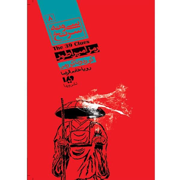 کتاب رمز امپراطور از مجموعه سی و نه سرنخ