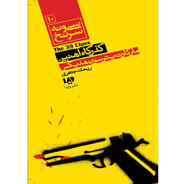 کتاب گذرگاه آهنین از مجموعه سی و نه سرنخ