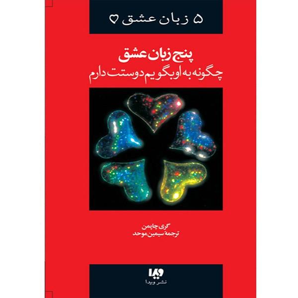 کتاب چگونه به او بگویم دوستت دارم از مجموعه پنج زبان عشق