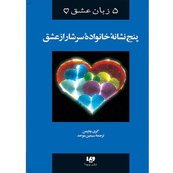 کتاب پنج نشانه خانواده سرشار از عشق از مجموعه پنج زبان عشق