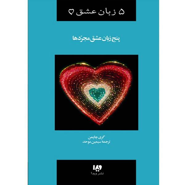 کتاب پنج زبان عشق مجردها از مجموعه پنج زبان عشق