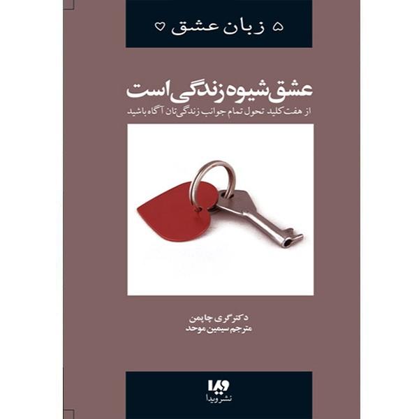 کتاب وقتی عشق شیوه زندگی است از مجموعه پنج زبان عشق