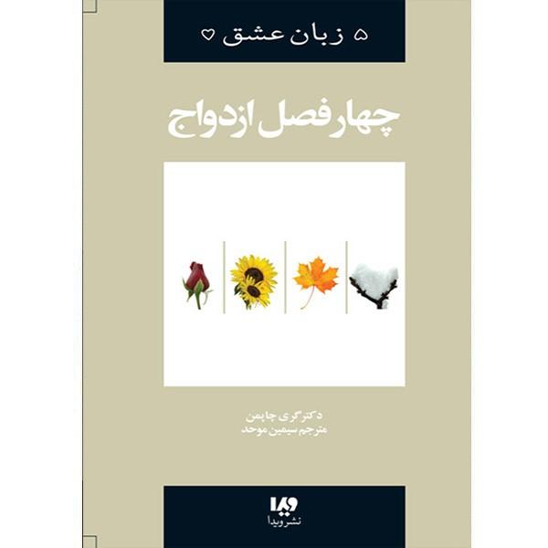 کتاب چهار فصل ازدواج از مجموعه پنج زبان عشق