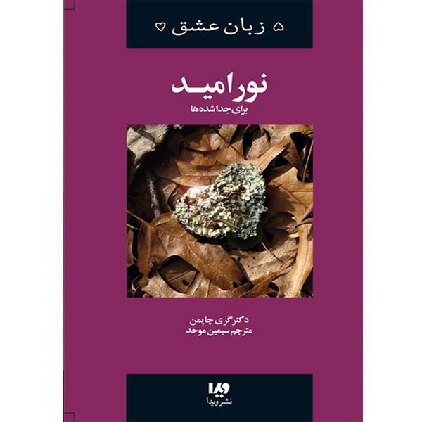 کتاب نور امید از مجموعه پنج زبان عشق