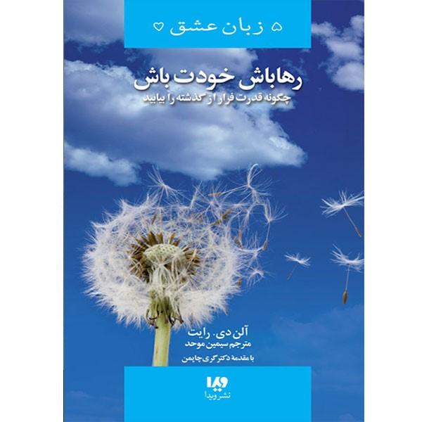 کتاب رها باش خودت باش از مجموعه پنج زبان عشق