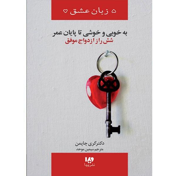 کتاب به خوبی و خوشی تا پایان عمر از مجموعه پنج زبان عشق