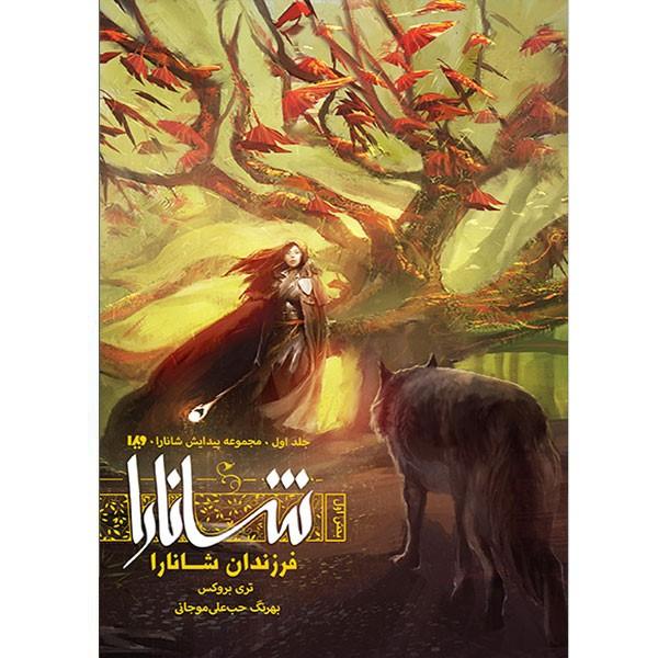 کتاب فرزندان شانارا (بخش اول) از مجموعه پیدایش شانارا