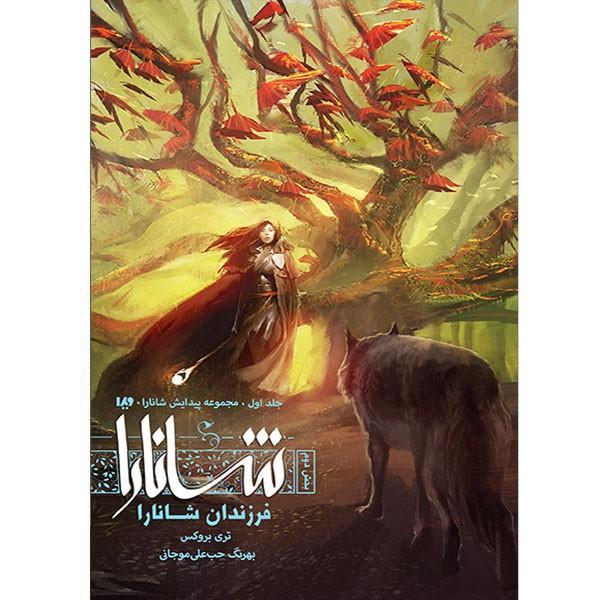 کتاب فرزندان شانارا (بخش دوم) از مجموعه پیدایش شانارا