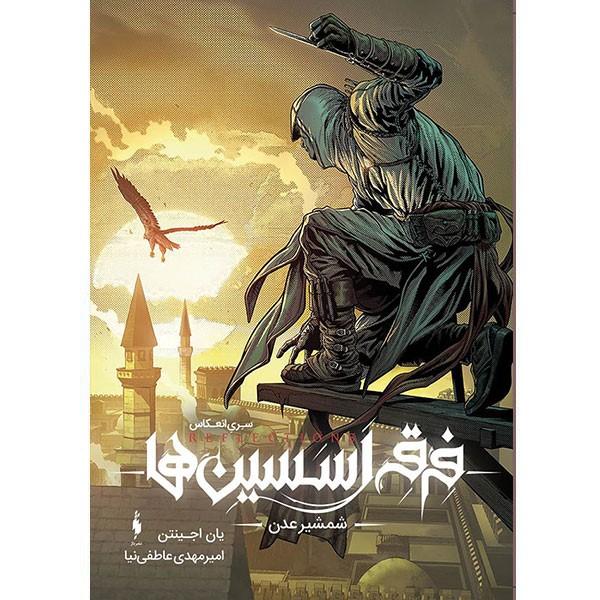 کتاب شمشیر عدن از مجموعه فرقه اسسینها
