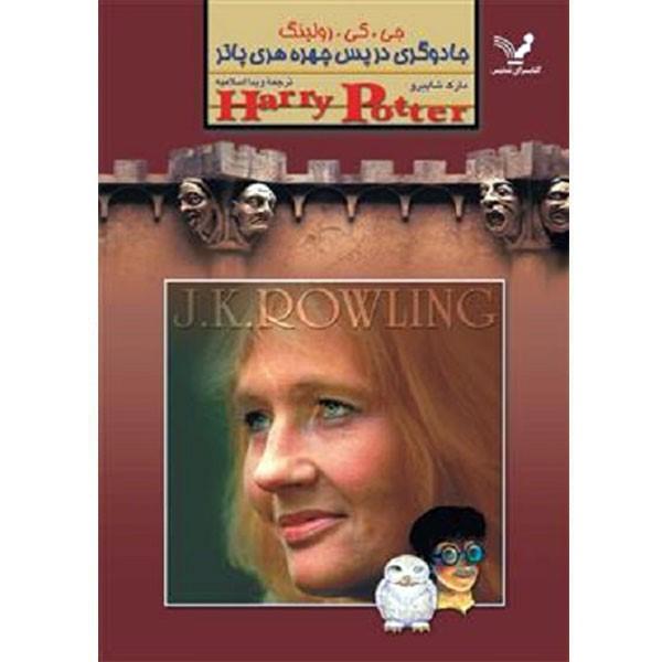 کتاب جادوگری در پس چهره هری پاتر