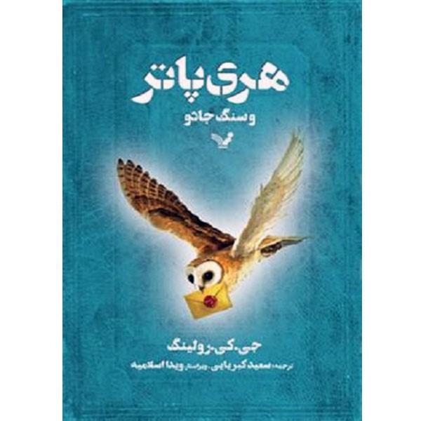 کتاب هری پاتر و سنگ جادو از مجموعه هری پاتر