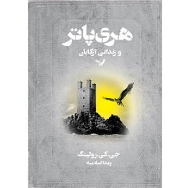 کتاب هری پاتر و زندانی آزکابان از مجموعه هری پاتر
