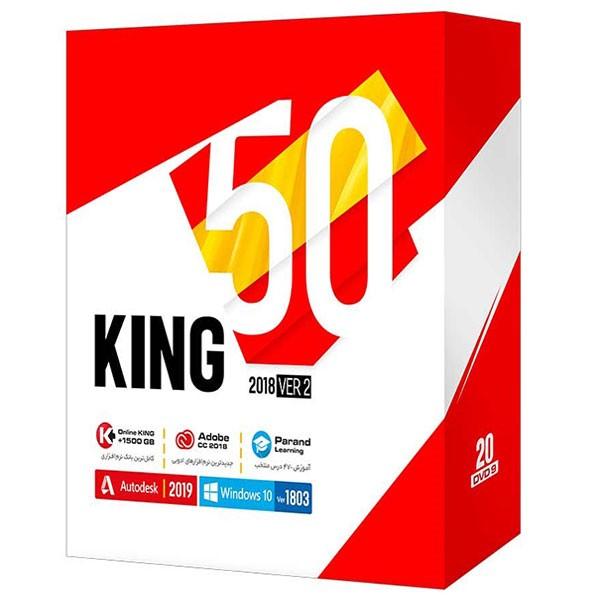مجموعه نرم افزاری کینگ 2018 نسخه 50