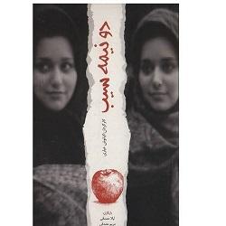 فیلم سینمایی دو نیمه سیب