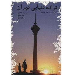 فیلم سینمایی ترانه تنهایی تهران