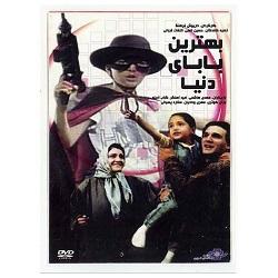 فیلم سینمایی بهترین بابای دنیا
