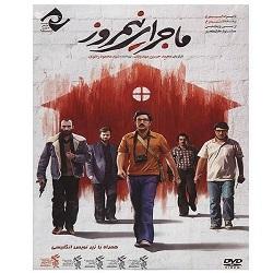 فیلم سینمایی ماجرای نیم روز