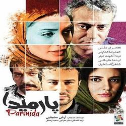 فیلم سینمایی پارمیدا