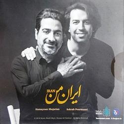 آلبوم ایران من