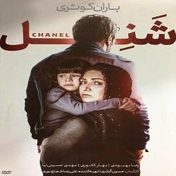 فیلم سینمایی شنل