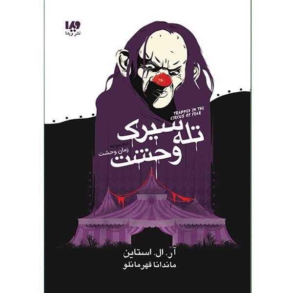 کتاب تله سیرک وحشت از مجموعه زمان وحشت