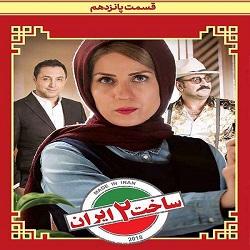 قسمت پانزدهم سریال ساخت ایران 2