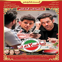 قسمت شانزدهم سریال ساخت ایران 2